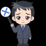 不正解を出すサラリーマン【無料イラスト・フリー素材】