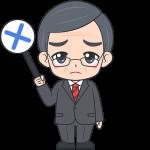 不正解を出す中年メガネサラリーマン【無料イラスト・フリー素材】