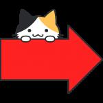 猫矢印のイラスト【無料・フリー】