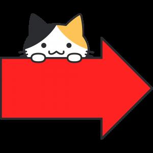 猫矢印のイラスト無料フリー
