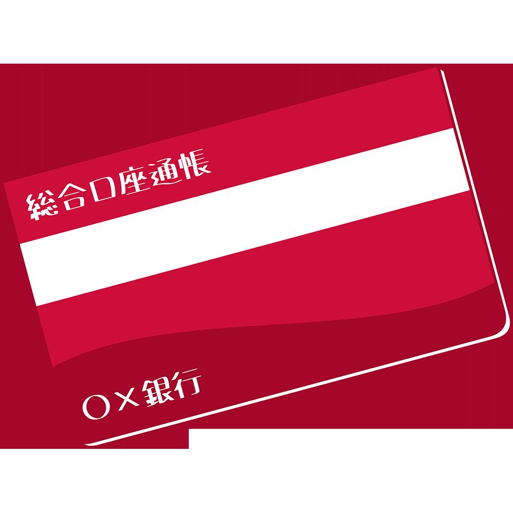 預金通帳のイラスト【無料・フリー】