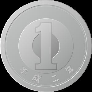 お金:リアルな1円硬貨
