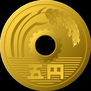 お金:リアルな5円硬貨