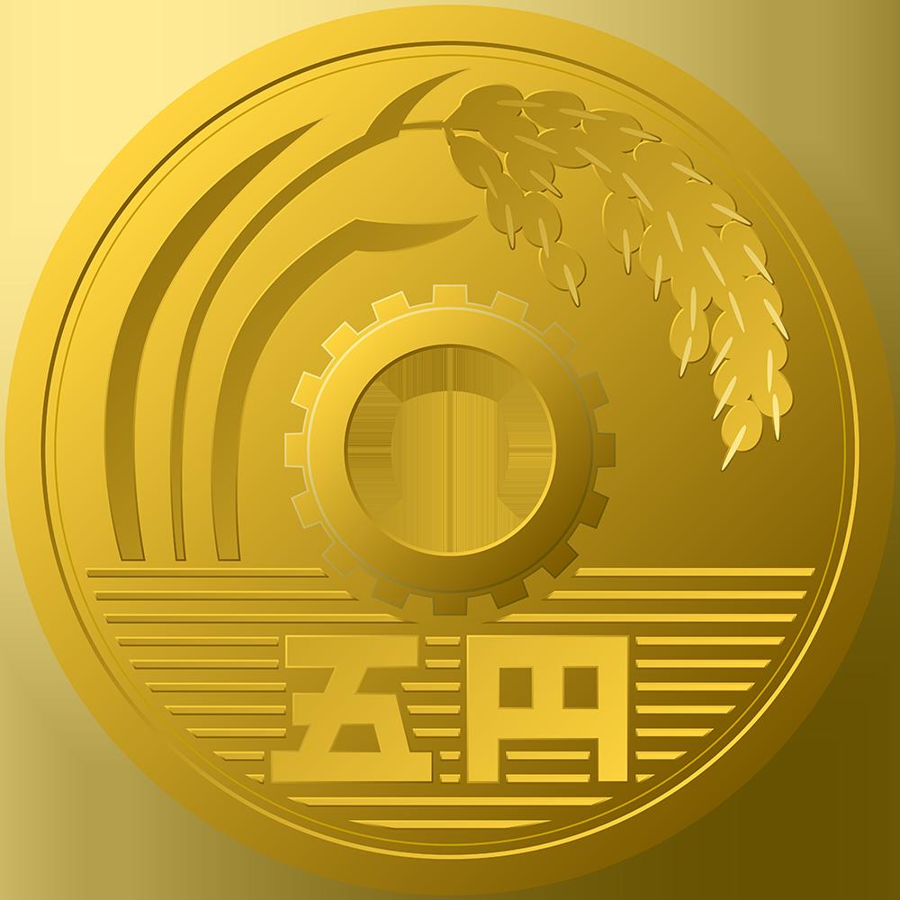 お金:リアルな5円硬貨のイラスト【無料・フリー】