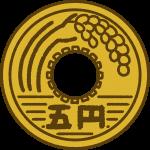 お金:手書きの5円硬貨のイラスト【無料・フリー】