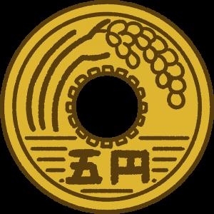 お金:手書きの5円硬貨