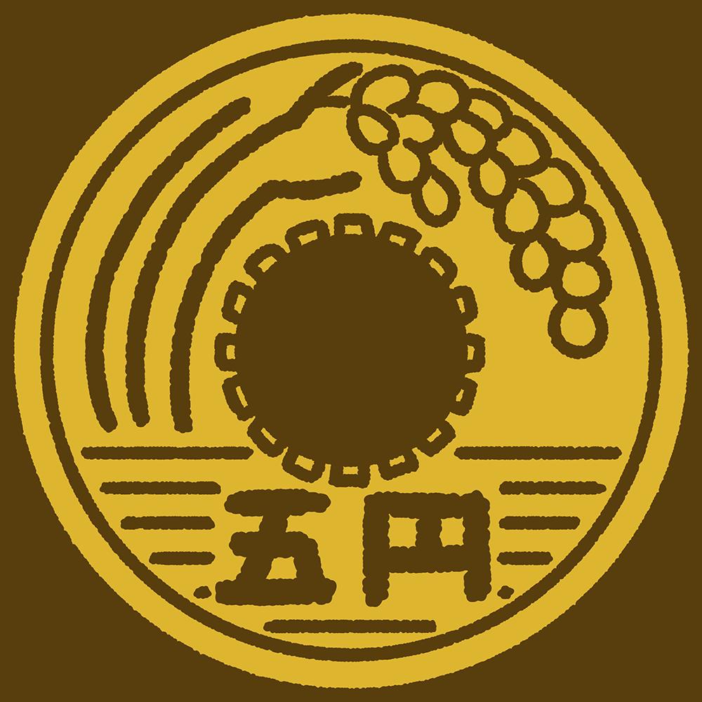 「5円玉 フリー素材」の画像検索結果
