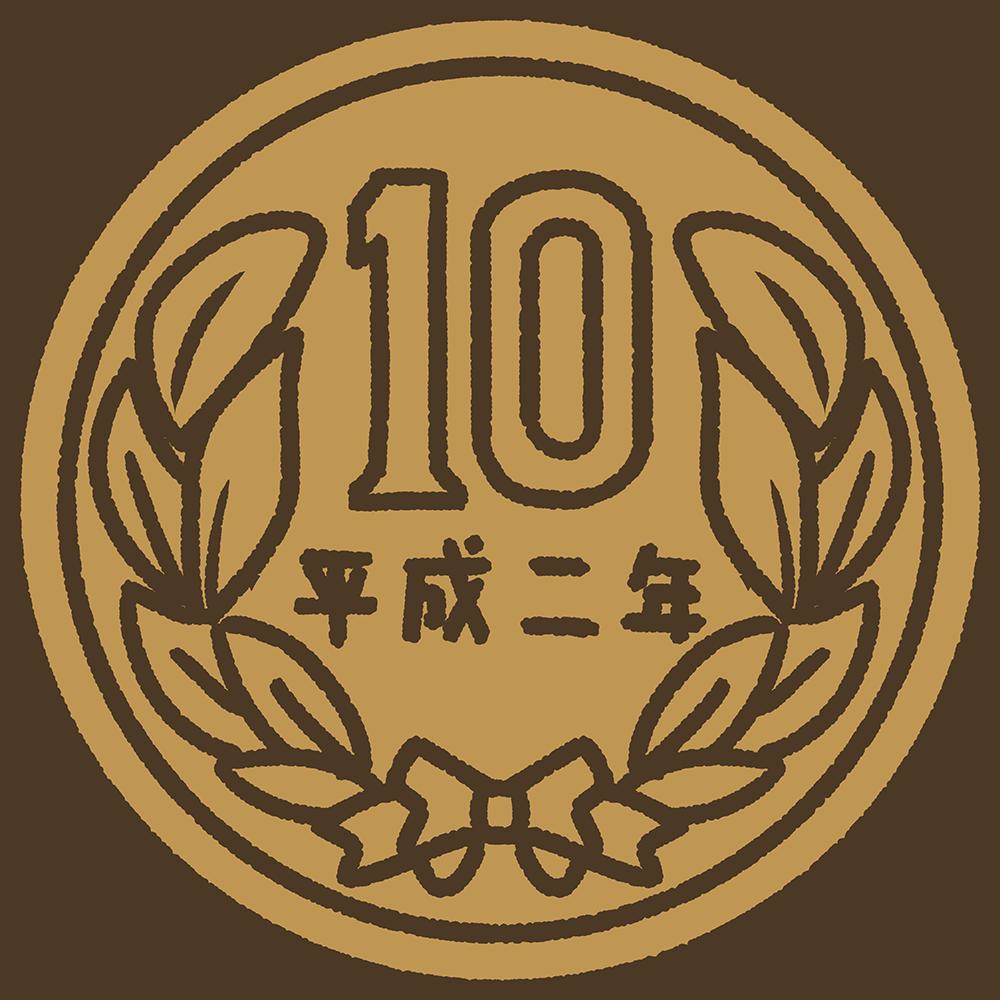 お金:手書きの10円硬貨のイラスト【無料・フリー】