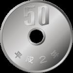 お金:リアルな50円硬貨のイラスト【無料・フリー】