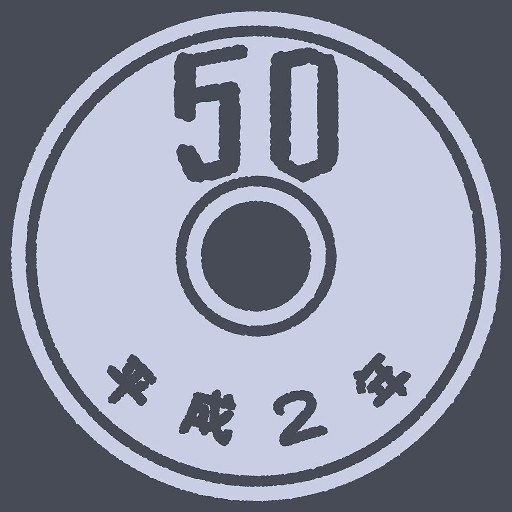お金:手書きの50円硬貨のイラスト【無料・フリー】
