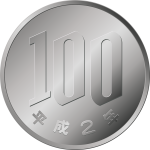 お金:リアルな100円硬貨のイラスト【無料・フリー】