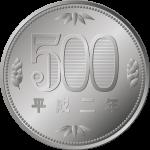 お金:リアルな500円硬貨のイラスト【無料・フリー】