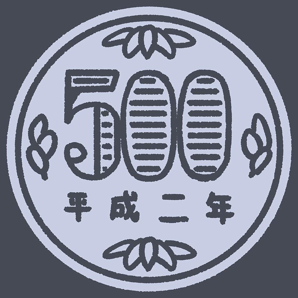 お金:手書きの500円硬貨のイラスト【無料・フリー】