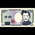 お金:手書きの1000円札のイラスト【無料・フリー】
