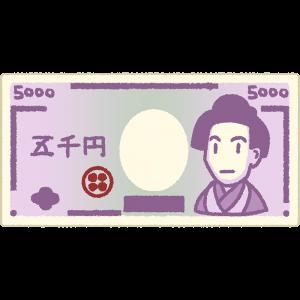 お金:手書きの5000円札のイラスト【無料・フリー】