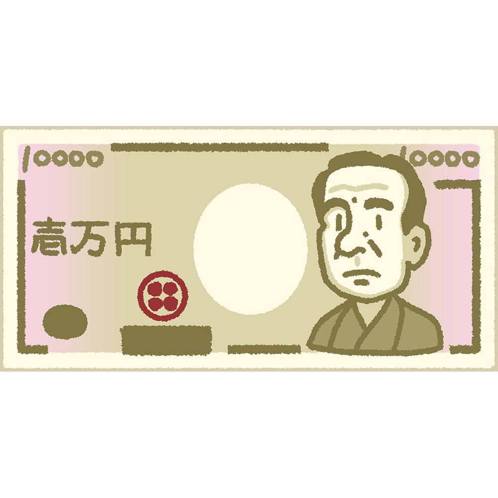 お金:手書きの10000円札のイラスト【無料・フリー】