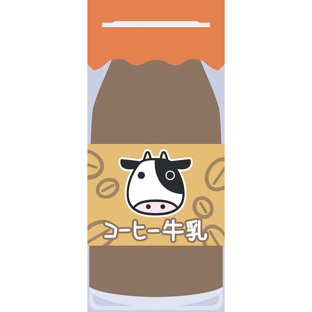 コーヒー牛乳の無料イラスト