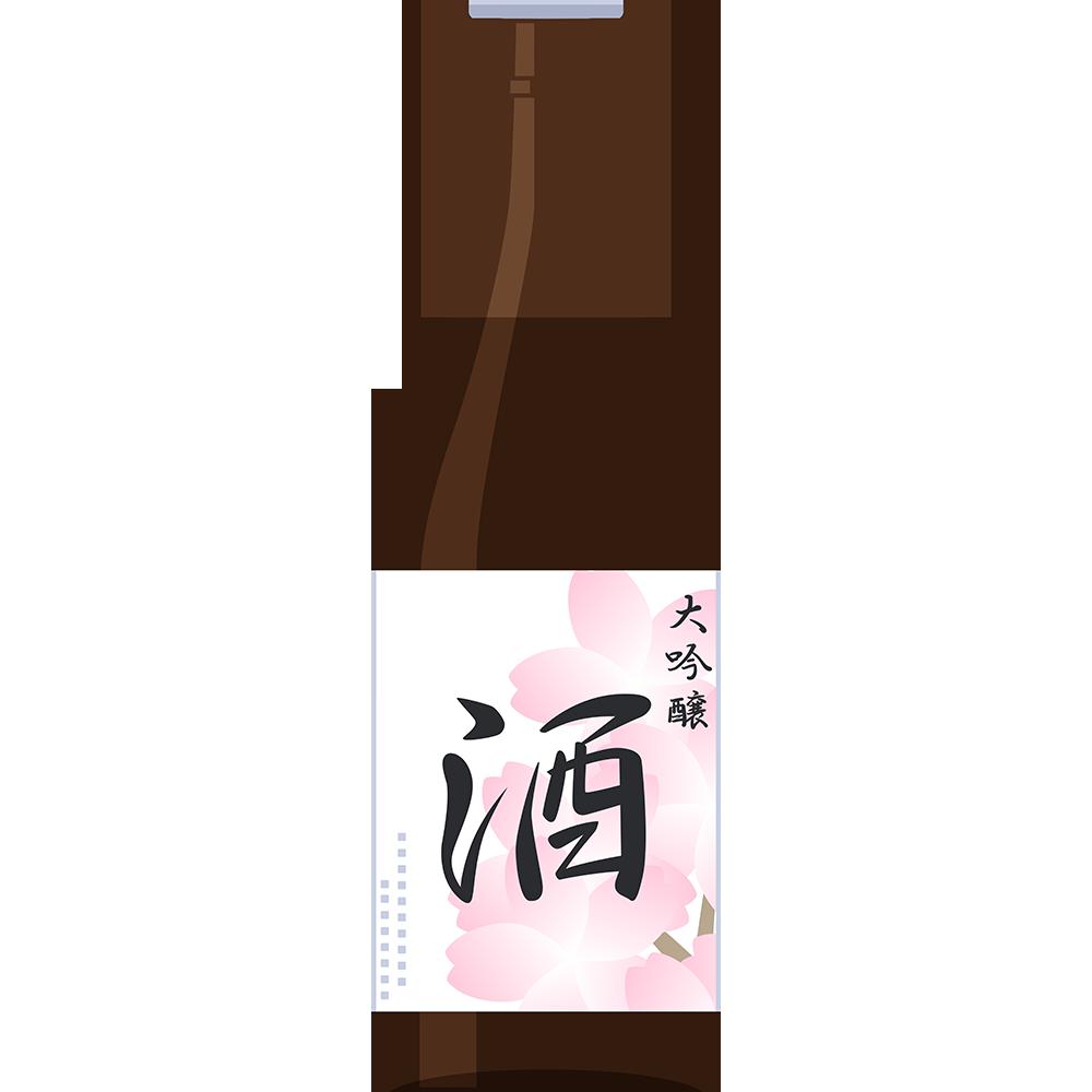 大吟醸酒(日本酒)の無料イラスト