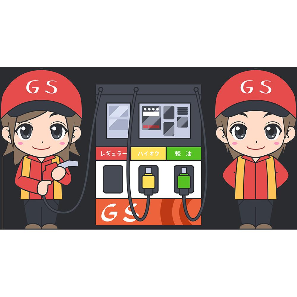 ガソリンスタンドのスタッフの無料イラスト
