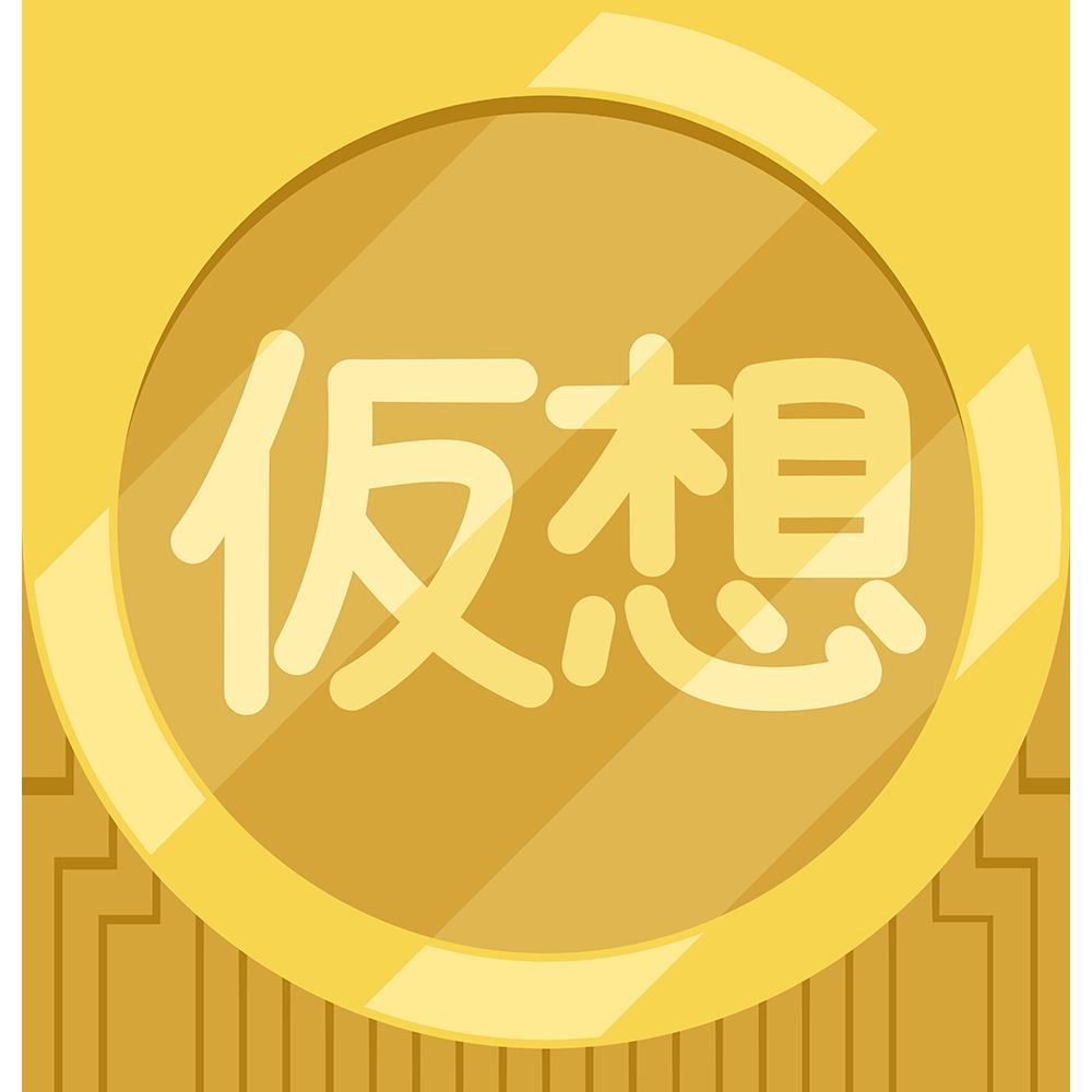 仮想通貨の無料イラスト