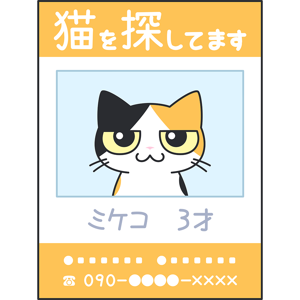 迷子猫の捜索チラシの無料イラスト