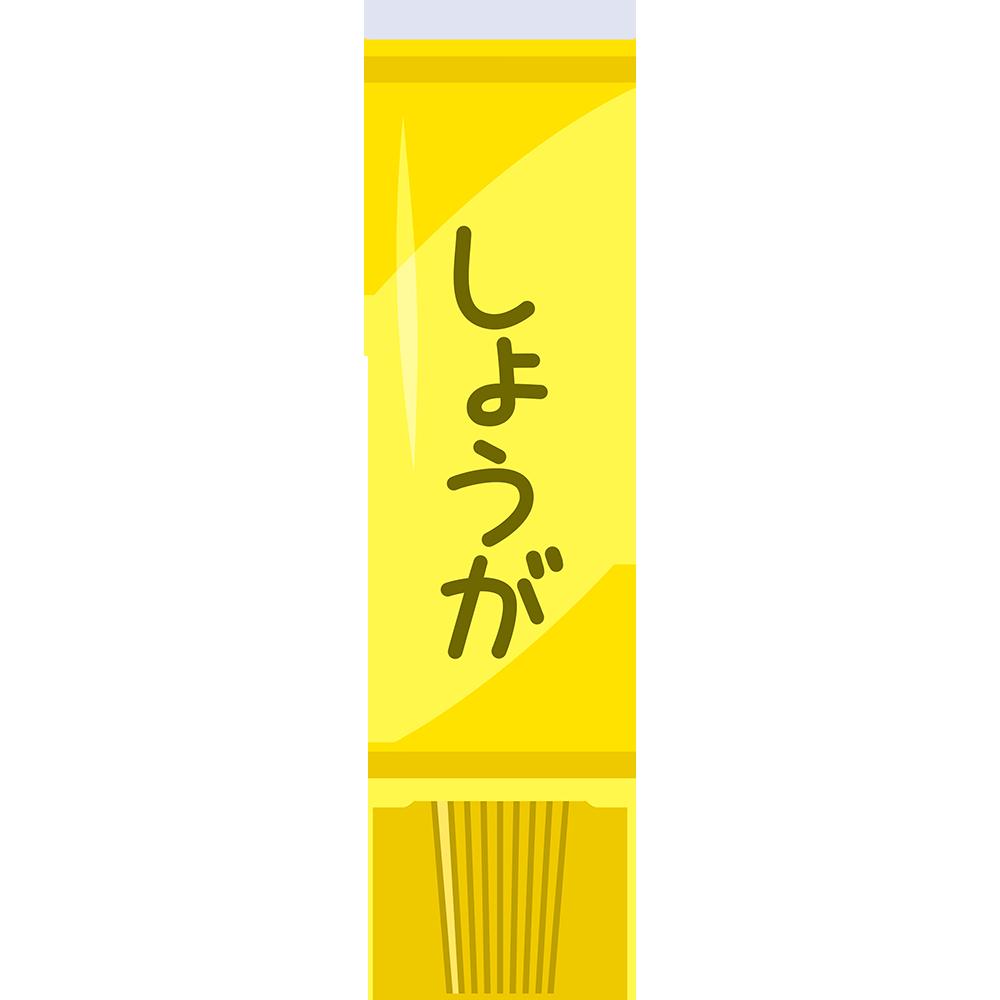 チューブ生姜の無料イラスト