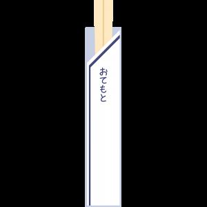 割り箸の無料イラスト
