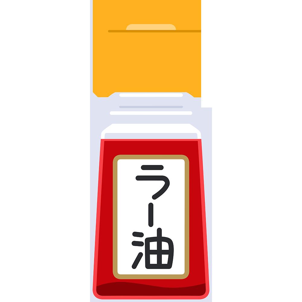 ラー油の無料イラスト