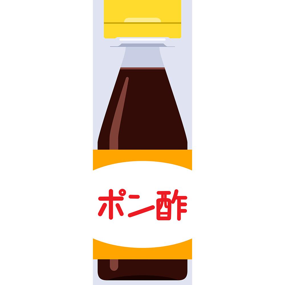 ポン酢の無料イラスト