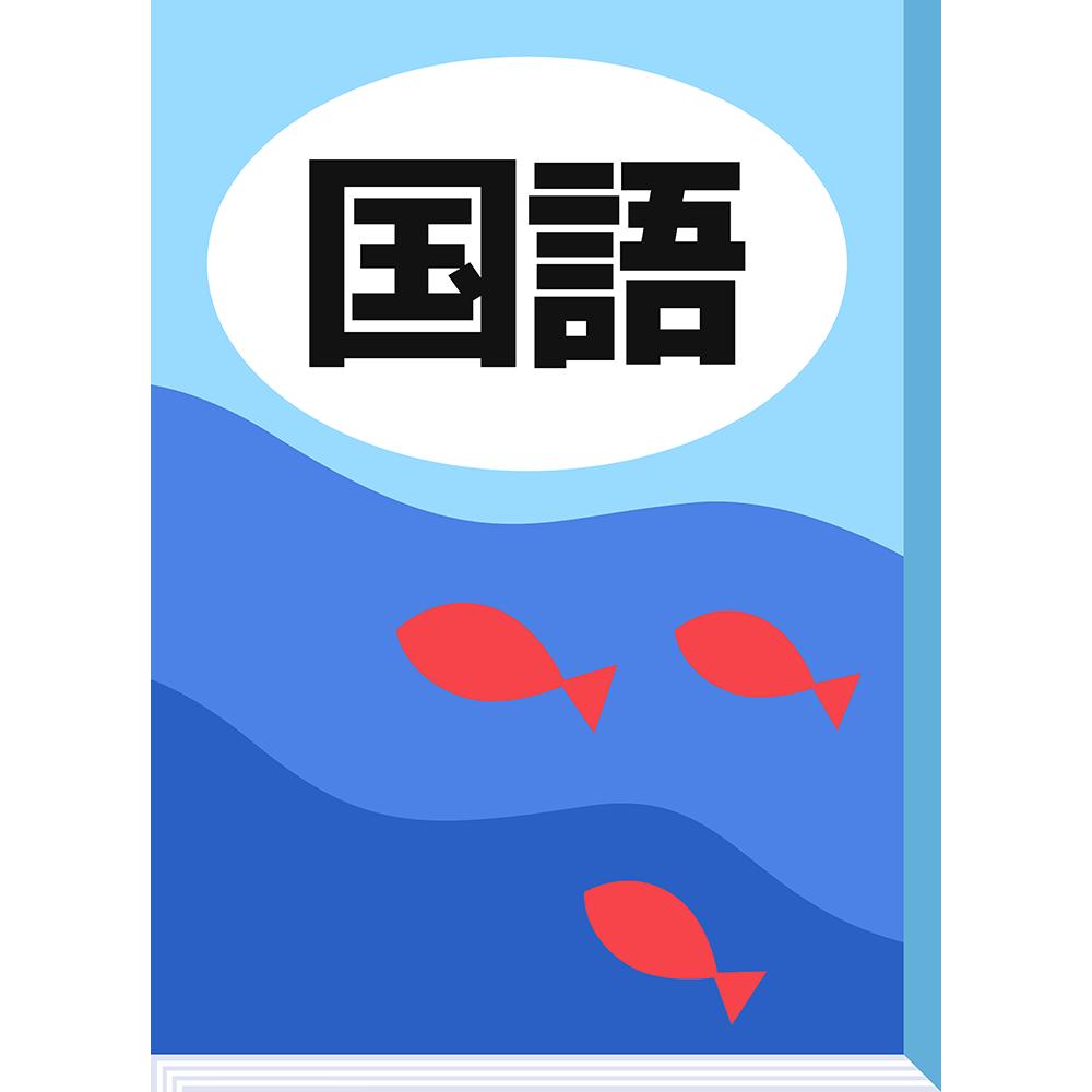 国語の教科書の無料イラスト