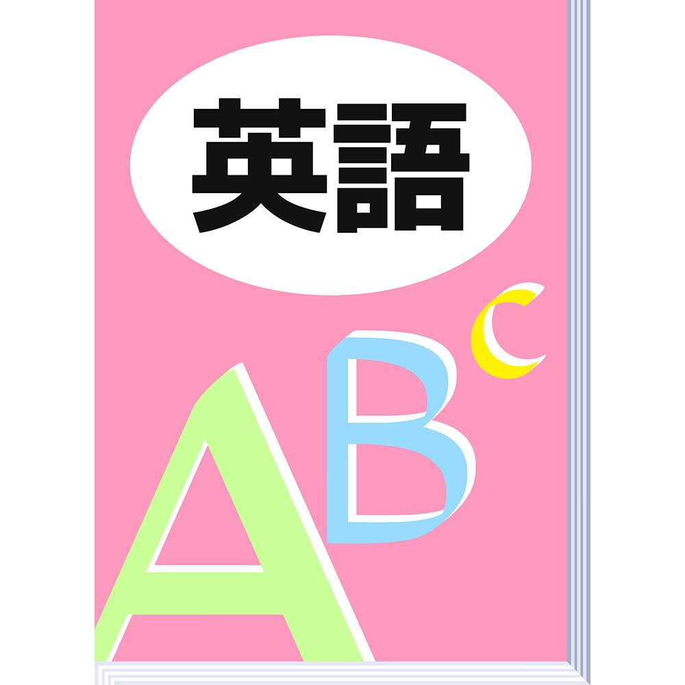 英語の教科書の無料イラスト