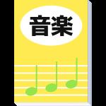音楽の教科書の無料イラスト
