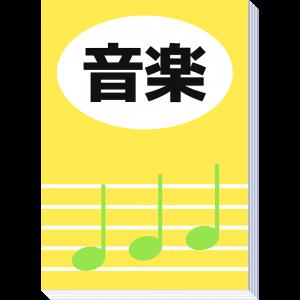 音楽の教科書