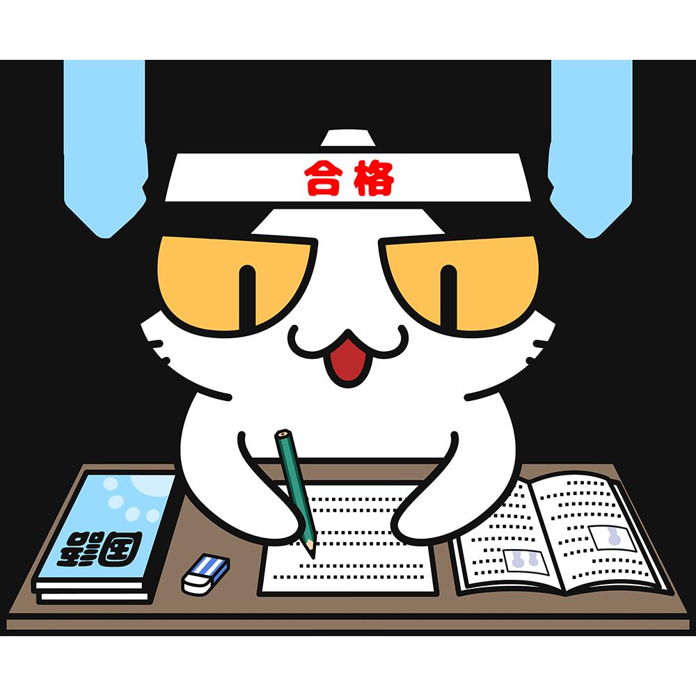 受験勉強をする猫の無料イラスト