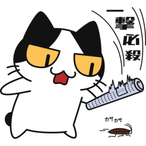 ゴキブリ退治をする猫の無料イラスト