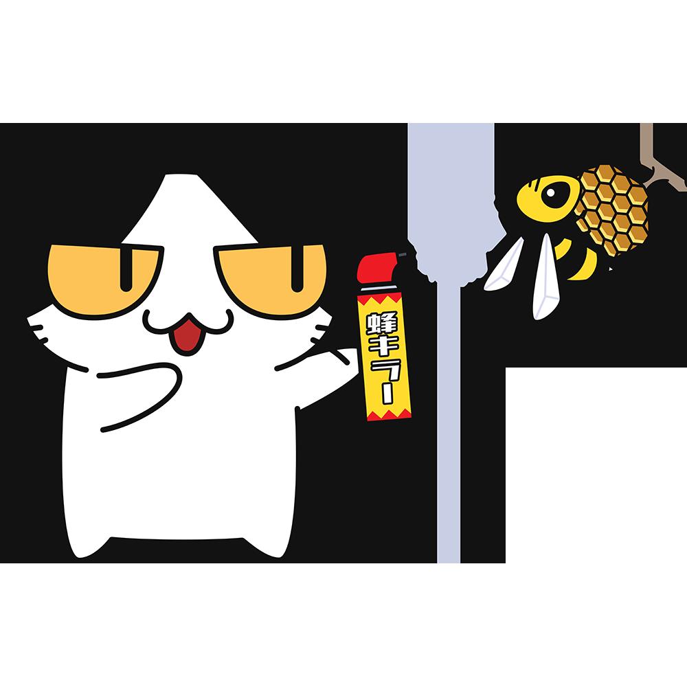 蜂を駆除する猫の無料イラスト