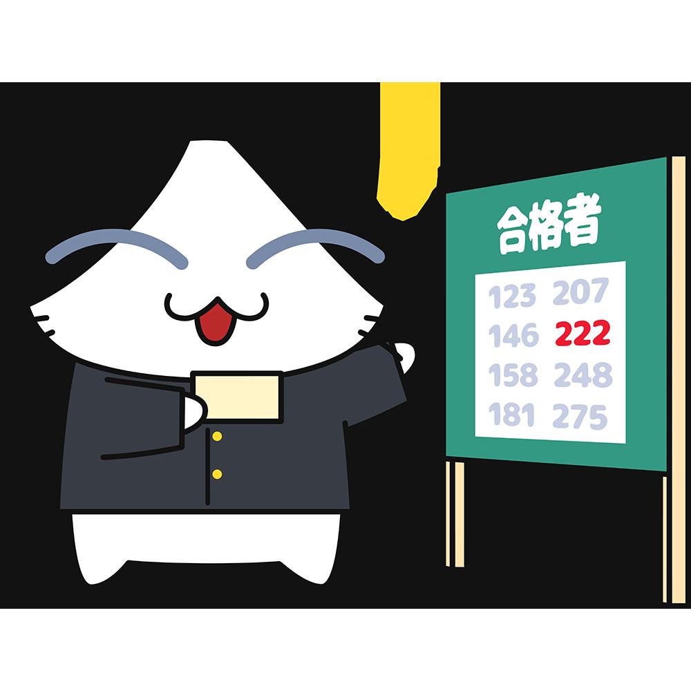 受験に合格する猫の無料イラスト