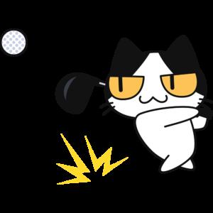 ゴルフ:ドライバーでボールを打つ猫