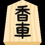 将棋の駒(香車)の無料イラスト