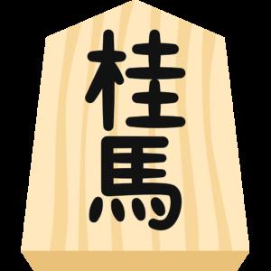 将棋の駒(桂馬)の無料イラスト