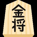 将棋の駒(金将)の無料イラスト