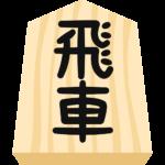将棋の駒(飛車)の無料イラスト