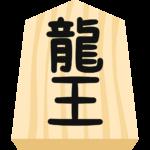 将棋の駒(龍王)の無料イラスト