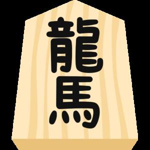 将棋の駒(龍馬)の無料イラスト
