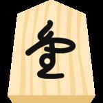 将棋の駒(成香)の無料イラスト
