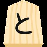 将棋の駒(と金)の無料イラスト