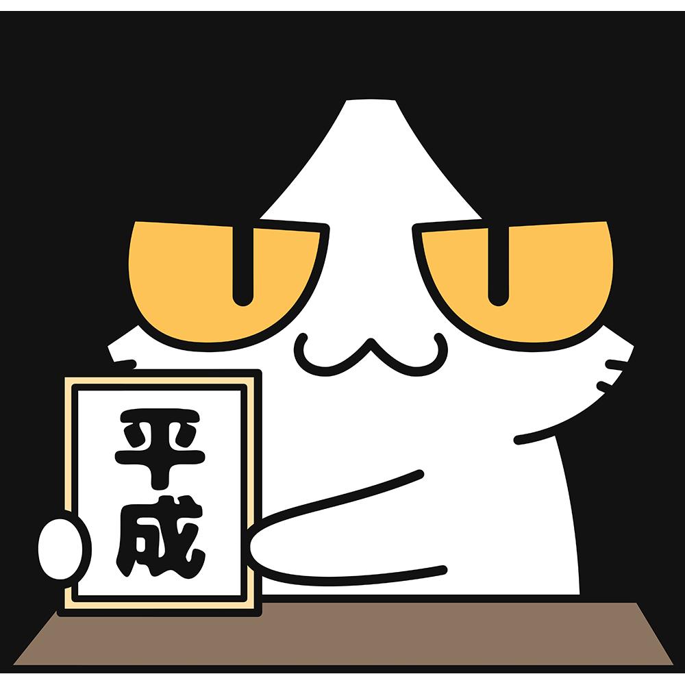 新元号(平成)を発表する猫の無料イラスト