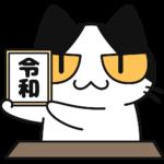 新元号(令和)を発表する猫の無料イラスト