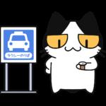 タクシーを待つ猫の無料イラスト