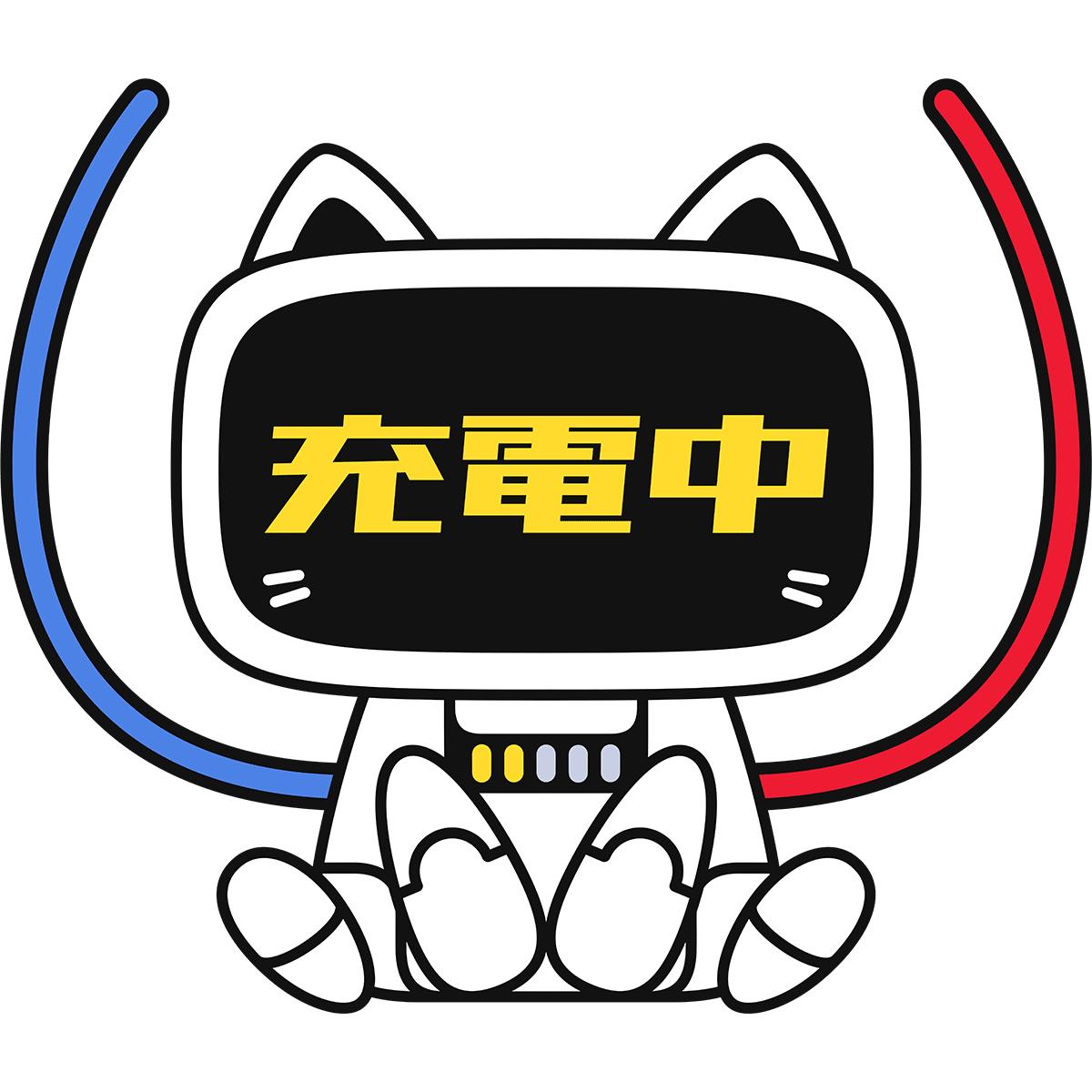 充電中の猫型ロボット(文字)の無料イラスト